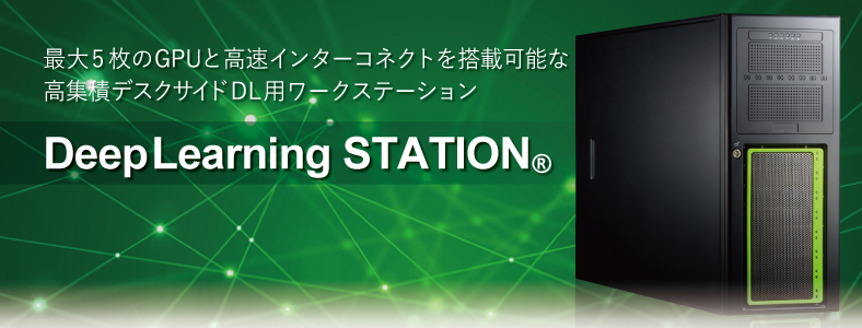 DeepLearningSTATION