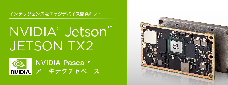Jetson TX2 開発キット