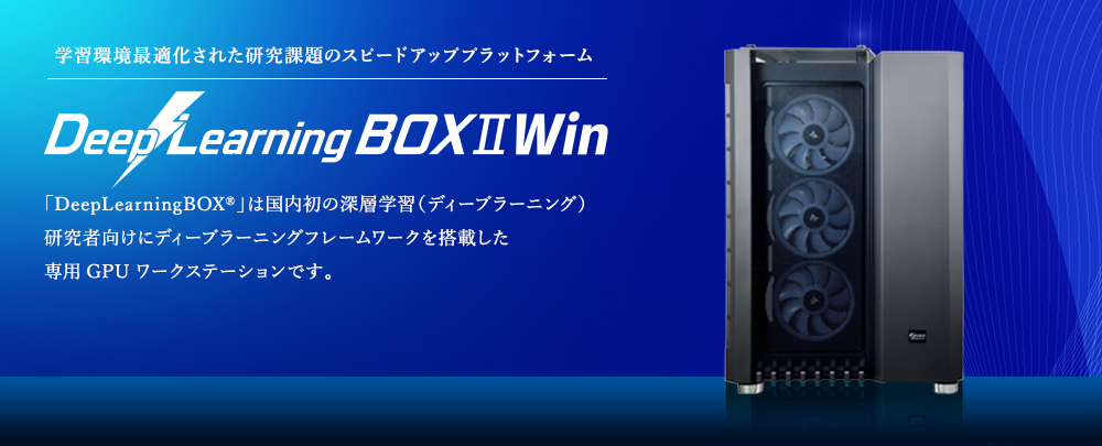 DeepLearningBOXⅡWin