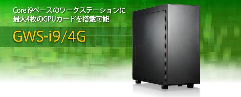 GWS-i9/4G