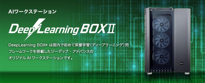 DeepLearningBOXⅡ
