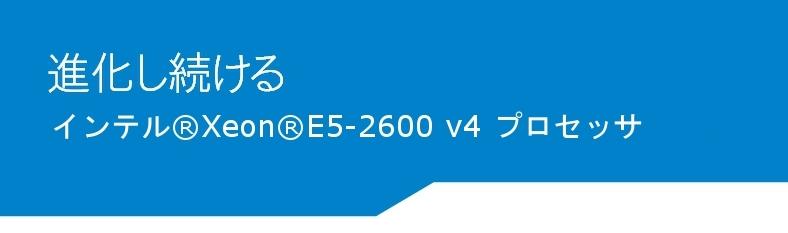 xeon e5-2600v4cover