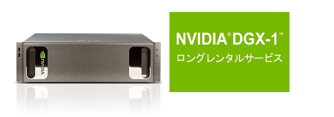 NVIDIA_DGX-1_DeepLearning_System_bn1080380_02