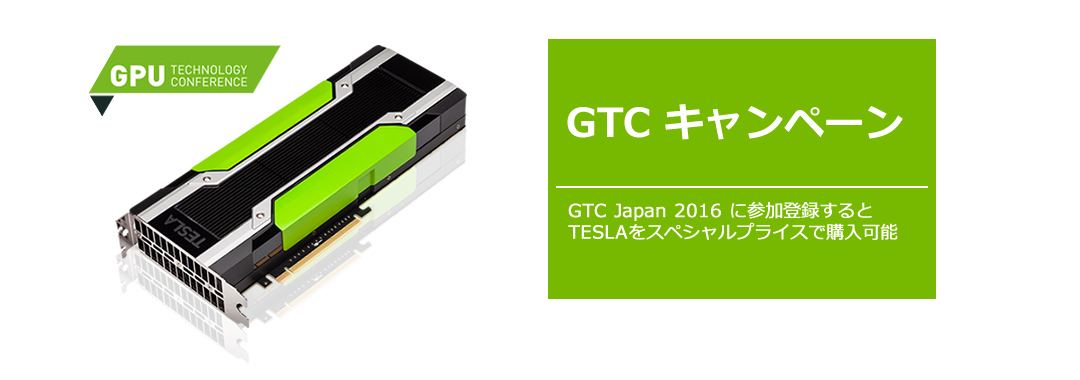 GTC_campaing_cv