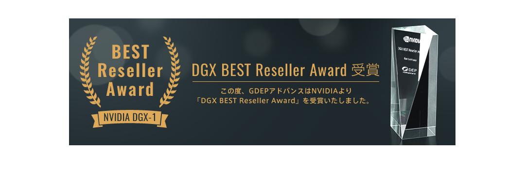 DGX-1 ベストリセラーアワード