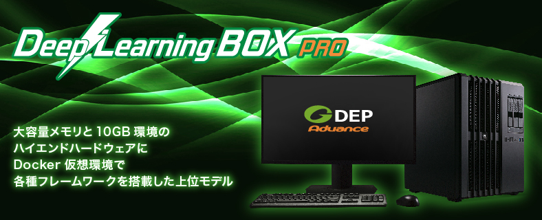 gdep_banner_DeeplearningBOX PRO_W788H320-02