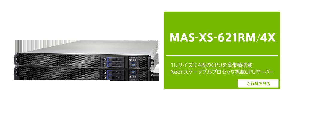 1Uサイズに4GPU搭載の高集積GPUサーバー「MAS-XS-621RM/4X」を発売しました