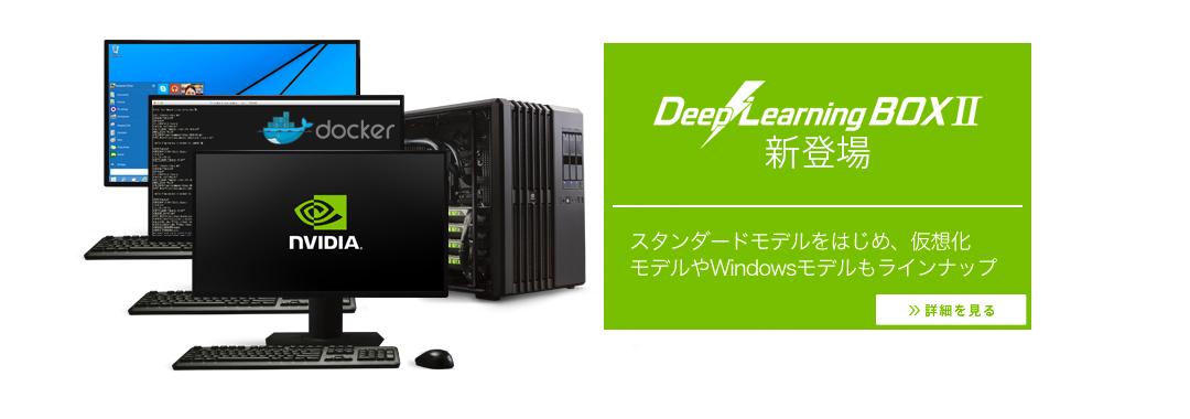 DL-BOXシリーズ