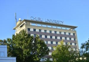 中部大学の外観