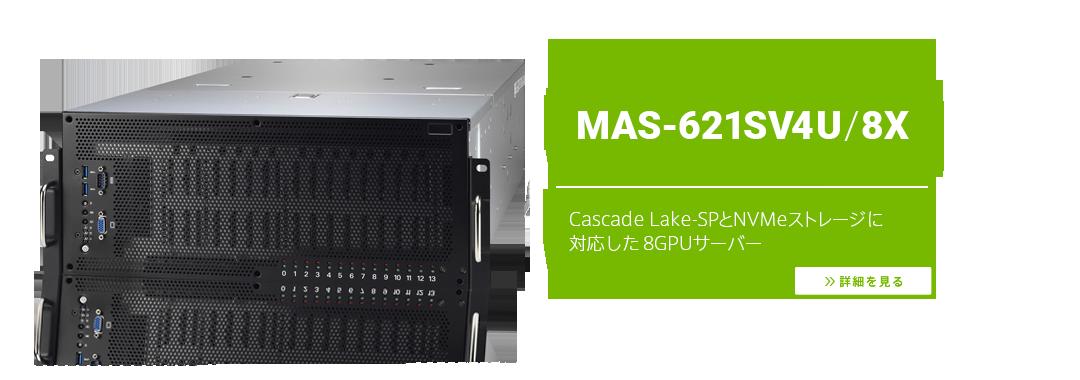 ハイエンドディープラーニング用サーバー MAS-621SV4U/8X
