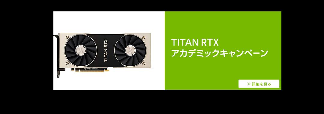 TITAN  RTX アカデミックキャンペーン