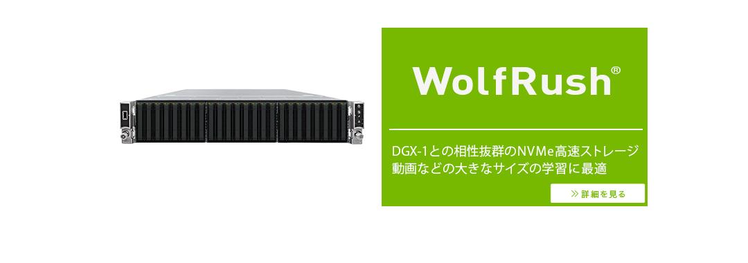 WolfRush