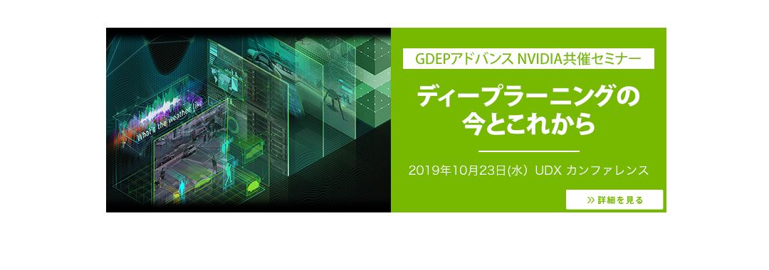 GDEP Advance セミナー 2019 開催のお知らせ