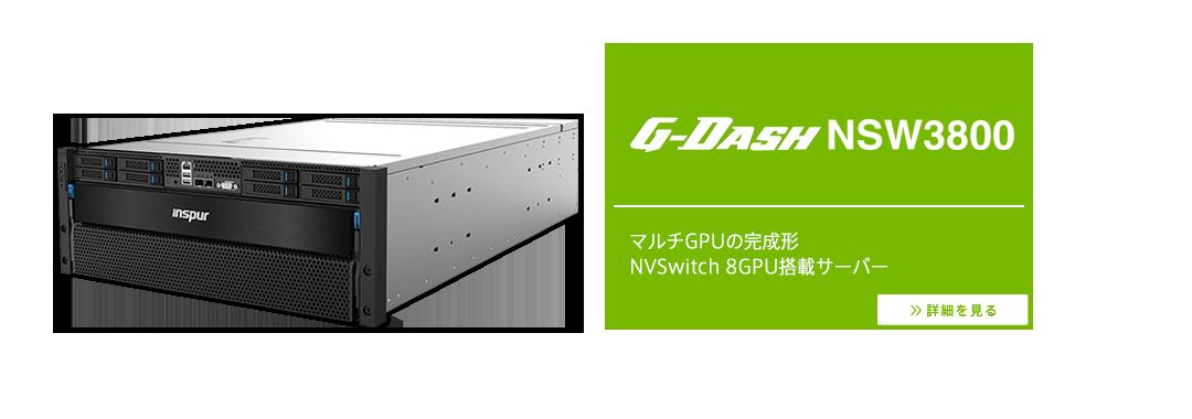 G-Dash NSW3800 NVSwitch 8GPU