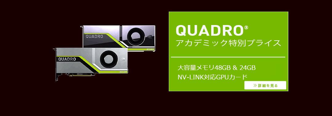 QuadroRTX2020キャンペーン
