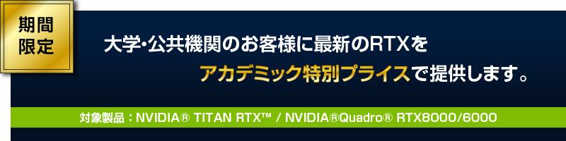 GDEP_LP_RTX_banner1