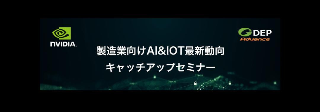 製造業向けAI&IoT最新動向キャッチアップセミナー