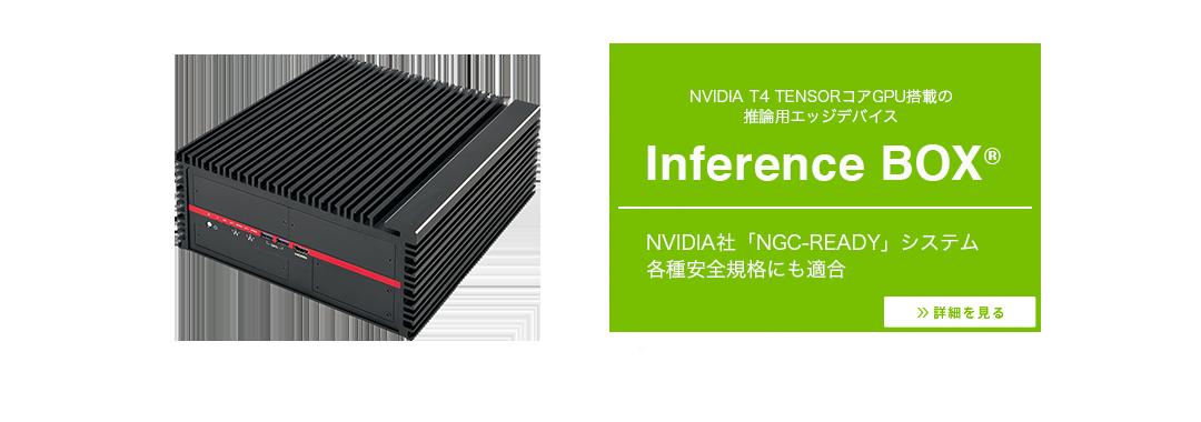 InferenceBOX