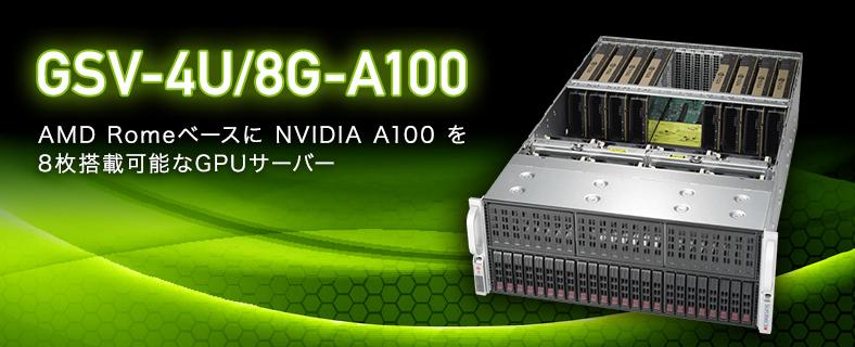 NVIDIA A100 GSV-4U8G-A100