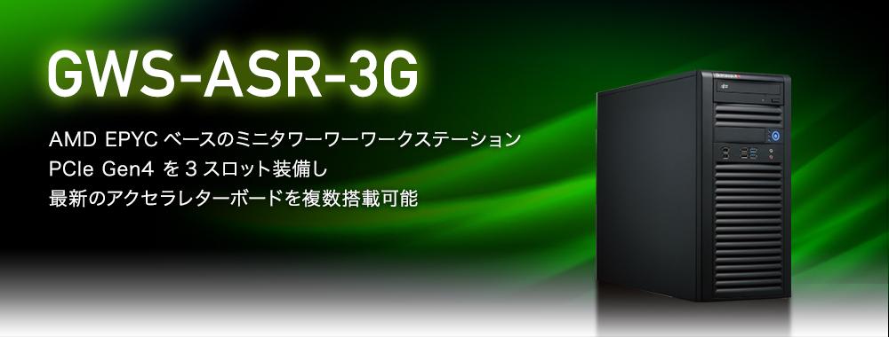 GDEP_banner_GWS-ASR-3G_W1000_4