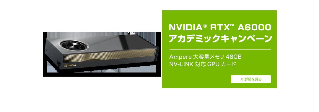 NVIDIA RTX A6000 アカデミックキャンペーン