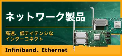 NVIDIA network infinband