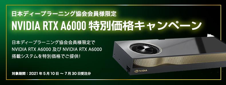 GDEP_banner_RTX-A6000_campaign_W790H300_B (1)